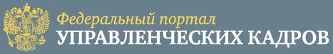 Федеральный портал управленческих кадров